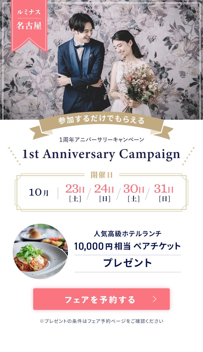1周年のアニバーサリーキャンペーン。人気高級ホテルランチ10,000円相当ペアチケットプレゼント